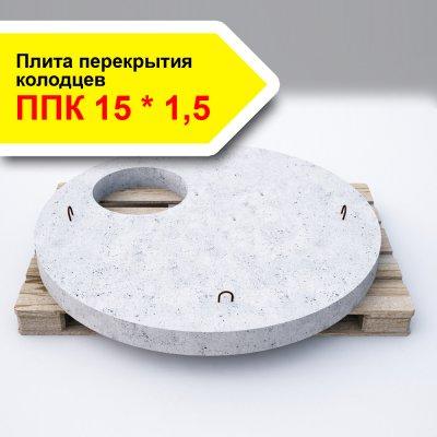 Плита перекрытия колодцев ППК 15 * 1,5