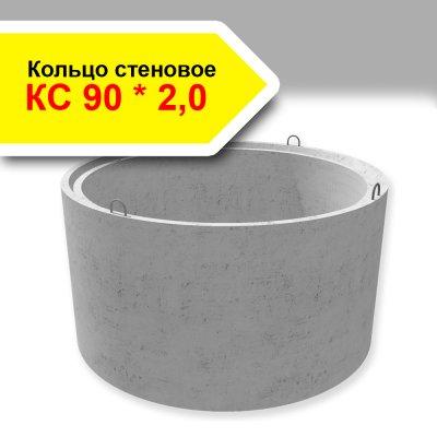 Кольцо стеновое КС 90 * 2,0