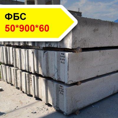 ФБС - 500х900х600