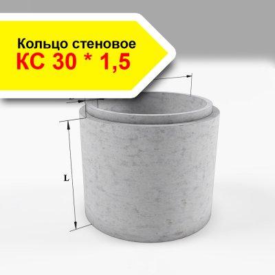 Кольцо стеновое КС30*1.5