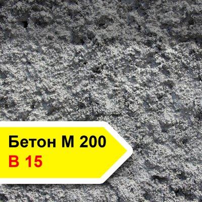 Бетон М 200 В 15
