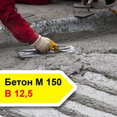 Бетон М 150 В 12,5