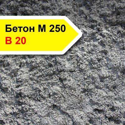 Бетон М 250 В 20