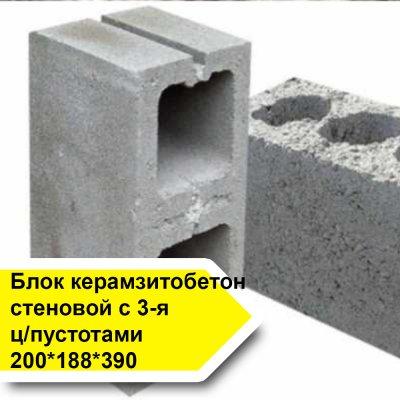 Блок керамзитобетон стеновой с 3-я ц/пустотами 200*188*390