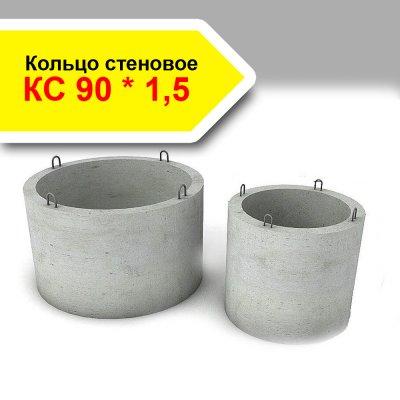 Кольцо стеновое КС 90 * 1,5
