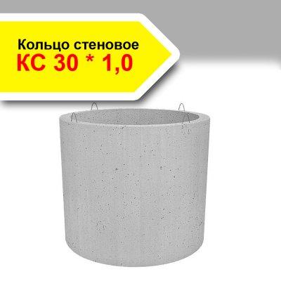 Кольцо стеновое КС 30 * 1,0