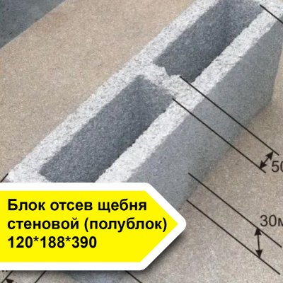 Блок отсев щебня стеновой (полублок) 120*188*390