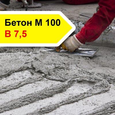 Бетон М 100 В 7,5