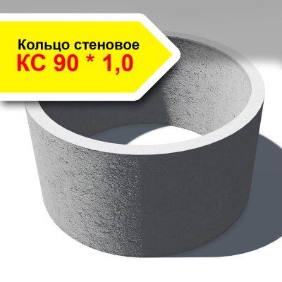 Кольцо стеновое КС 90 * 1,0