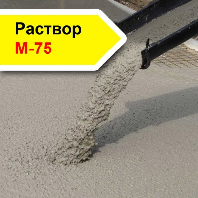 Раствор М-75