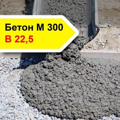 Бетон М 300 В 22,5