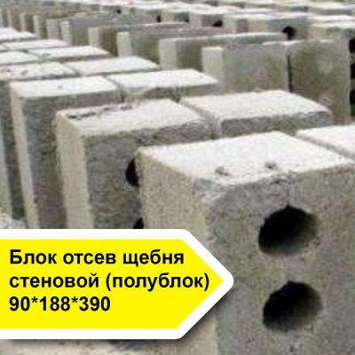 Блок отсев щебня стеновой (полублок) 90*188*390