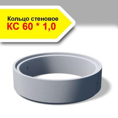 Кольцо стеновое КС 60 * 1,0