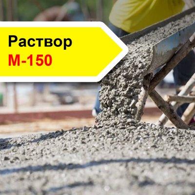 Раствор М-150